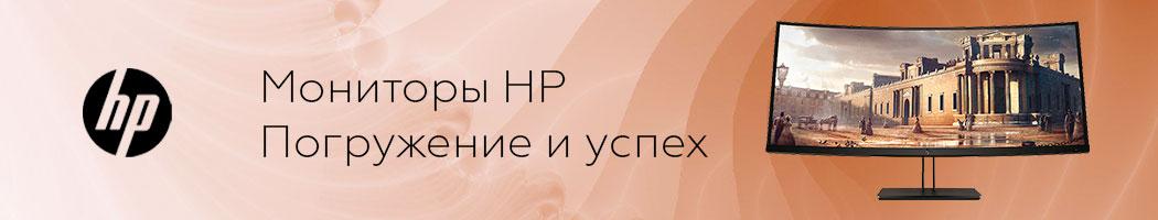 Мониторы HP Погружение и успех