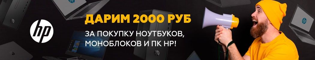 Дарим 2000 руб за покупку ноутбуков, моноблоков и ПК HP!