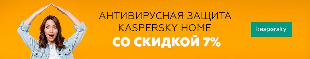 Антивирусная защита Kaspersky Home со скидкой 7%!