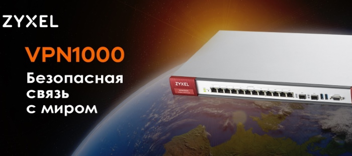 ZYXEL ZyWALL VPN1000