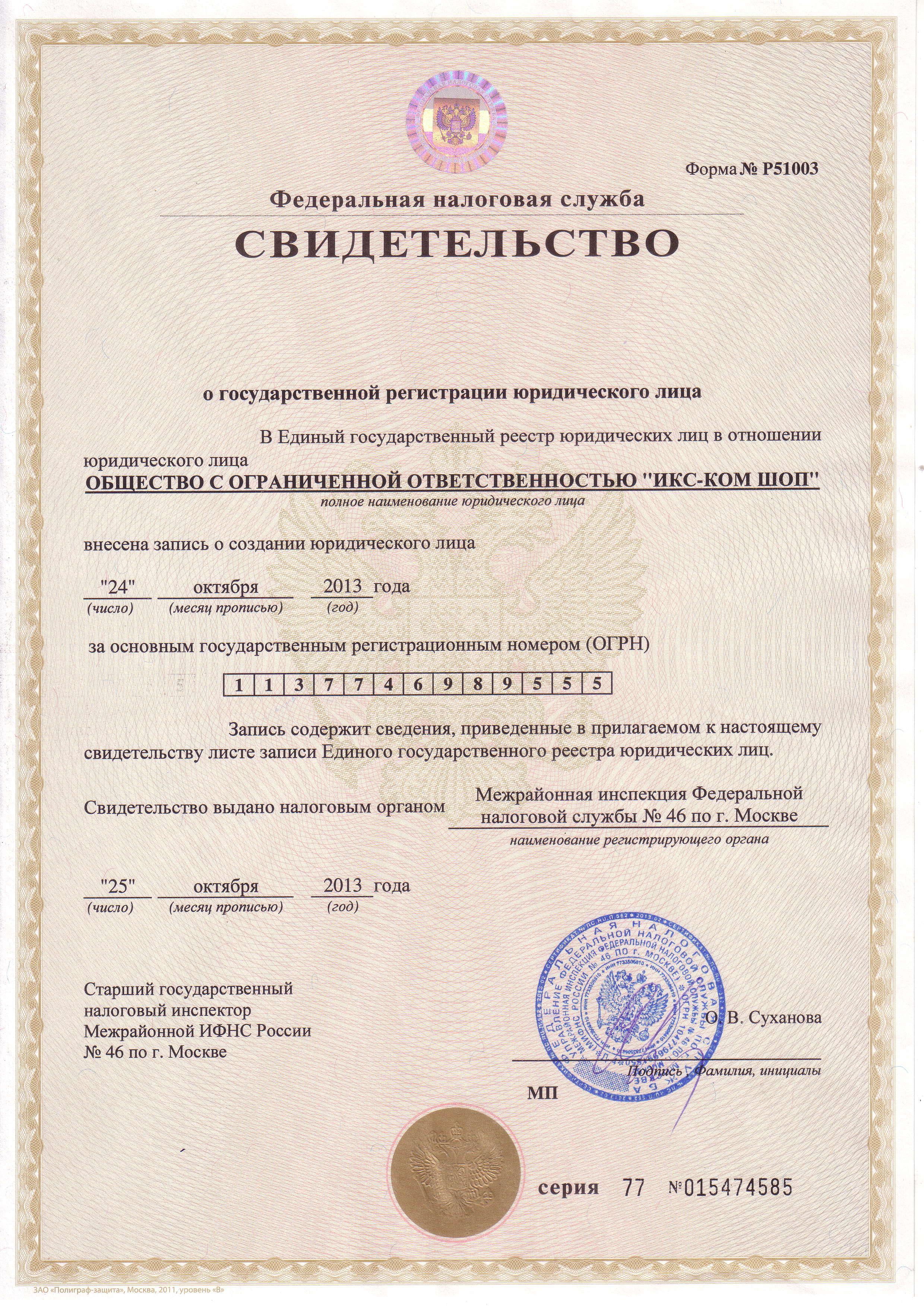 приказ о праве подписи за главного бухгалтера образец